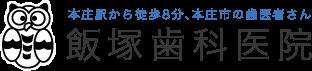 飯塚歯科医院 Logo